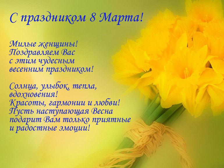 обалденные стихи к 8 марта линзы
