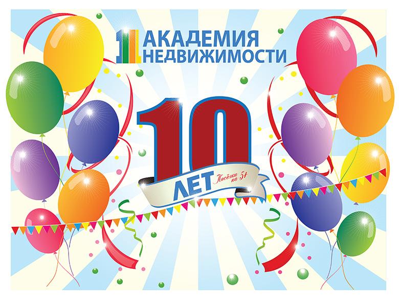 День Рождение ООО 1-я Академия недвижимости