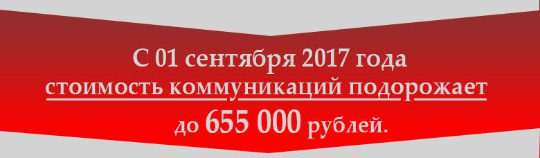 С 01 сентября 2017 года  стоимость коммуникаций подорожает