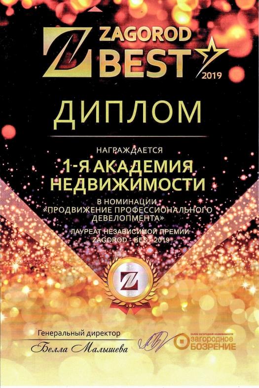 Загородное обозрение победа в номинации 2019